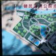 ●普正寺の森(健民海浜公園)ゴイシシジミ 萩 センニンソウ マユミ ヤブミョウガ