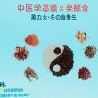 中医学薬膳×発酵食