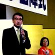 衆議院議員総選挙茨城第7区小選挙区永岡桂子候補の出陣式 in ビ・アーンジュ結城家