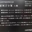 奥州街道 2日目 氏家宿 → 佐久山宿 →大田原宿 29.1km   2017.10.02