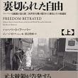 フーバー大統領回想録『裏切られた自由』(草思社)