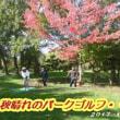 秋晴れのパークゴルフ