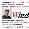 ジャパンバンドクリニック2018 【ウインドアート出版ブースへ行こう!!】