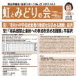 9月議会報告紙 リポート25号発行