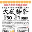 厚田ふるさとあきあじ祭りのご案内!