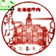 ぶらり旅・北海道庁内郵便局(札幌市中央区)