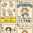 ★コブラ・・・コマンドPBスターダストの映像と漫画