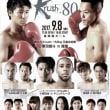 Kick  Krush80。