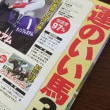 「ギャンブル宝典」2月号 明日19日(金)発売!