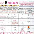 【告知&募集】平成29年9月予定