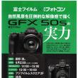 GFXのセミナーが開催されます。また新書籍のAmazonからの注文が凄いことに・・・・。