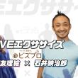 仙台放送Liveエクササイズatビズプロ