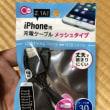 セリアから急速充電対応iPhoneの充電ケーブル