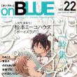 ■ 4月25日発売の on BLUE vol.22 に 「ありあまる富」 の掲載ありません。