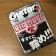久々にギター雑誌を買う