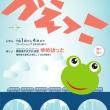 7/9 かえっこ×コソダテ かえっこバザール〈ゆめはっと〉