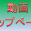 和泉リサイクル環境公園のヒマワリ(2018年8月8日)静止画①