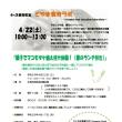 【イベント案内】親子でマコモタケ植え付け体験!(春のランチ付き)