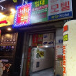 【1日目の終了と買ったもの・食べたもの】韓国・釜山旅行⑮2018/3/14
