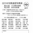 全日本写真連盟写真展「第42回大分県本部展・第28回佐伯支部展」