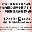 12.19国会包囲行動(総がかり行動)