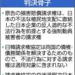 河野太郎外相の「日韓請求権協定でも個人請求権は消滅していない」という答弁を、日本のマスコミがま〜ったく報道しない件!!!
