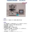 非接触厚さ測定装置OZUMA22
