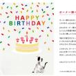 aiboの1歳のお誕生日