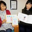 性犯罪絵本に男性被害例も 大津のNPO、相談呼び掛け