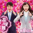 「花咲舞が黙ってない」 season2 ・・・・2です。  帰ってきます  2015年7月8日22時スタート!
