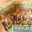 イタリア映画「いつだってやめられる 10人の怒れる教授たち」ロードショー開催中(2018.5.26~)@Bunkamuraル・シネマ
