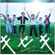 キセキ ーあの日のソビト[DVD]