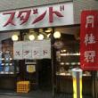 【河原町】京都の老舗大衆酒場で昼飲み☆(京極スタンド)