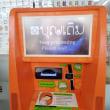 タイの街で見かけるオレンジ色のトップアップの機械。どう使うの?