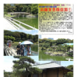 散策 「東京南東部-297」 浜離宮恩賜庭園①