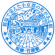 JR西日本・竹原駅(広島県竹原市)