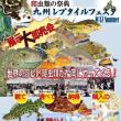 九州レプタイルフェスタ2017summer6月4日開催
