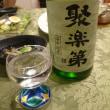 京都小旅行記 その3 最終回~生湯葉、生麩、佐々木酒造株式会社の聚楽第 純米吟醸~