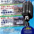 小樽名物屋外ライブは超最高!