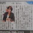 本屋親父のつぶやき 12月15日 八木景子さん