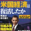 エコノミスト-週刊エコノミスト- 2012-3/6
