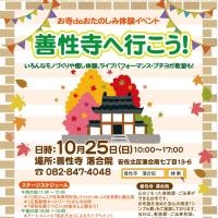 10/25 イベントに参加します。