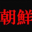 転載: 日本の主敵、311テロリスト・世界ゴロツキ協同組合日本支部の構成要素は....