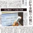 東京新聞 新貧乏物語 悲しき奨学金3 自己破産しても残る負債