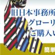 旧日本事務所取り扱いネクタイは弊社HPにてご購入いただけます!
