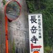 プーさん 長野県松本市 崖の湯温泉 薬師平茜宿に行ったんだよおおう その1
