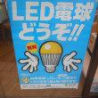 LED電球の無料配布が12/9の配布を持って終了いたします。