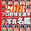 2018週刊ベースボール選手名鑑発売。
