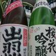 出羽桜 山廃純米生詰 ひやおろし