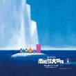 2017年春公開の映画ドラえもんのタイトルが正式発表!「のび太の南極カチコチ大冒険」